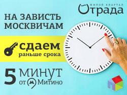 ЖК «Отрада» Квартиры на старте продаж